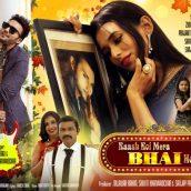 Kash Koi Mera Bhai Hota – Rakhi Special Song  Released By Audio Lab On The Auspicious Occasion Of Raksha Bandhan
