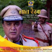 LAL REKHA Serial Poster And Promo Launch  Based on freedom struggle of India 1942 Produced And Directed By  Dilip Sonkar