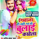 Kallu's Secret Revealed Holi Dhamaka Of Worldwide Records Arrived
