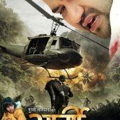 Dinesh Lal Yadav Nirhua Starrer Film ARMY Grand Muhurat Concluded In Mumbai Director Sujit Kumar Singh Being Prosuced by Murli Lalwani