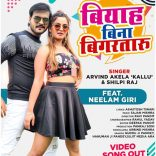 Biyah Bina Bigarataru Video Song Of Arvind Akela Kallu – Neelam Giri And  Shilpi Raj  getting Millions Of Love