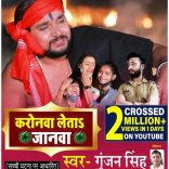 Gunjan Singh's  Karonava Leta Janava Bhojpuri Sad Song Gets 2 Million Views in 1 Day