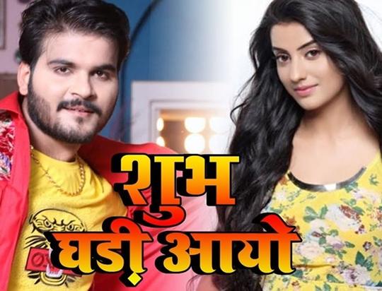Akshara Singh And Kallu Starrer Shubh Ghadi Aayo First Look Gets Viral On Social Media