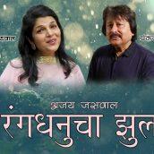 Ghazal Maestro Pankaj Udhas Sings His First Ever Marathi Song With Apeksha Music