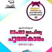 Indywood Bhasha Shihitya Puraskaram announces a significant Cash Award in the history of Malayalam Literature